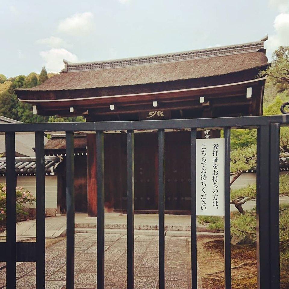 西芳寺(苔寺)入口